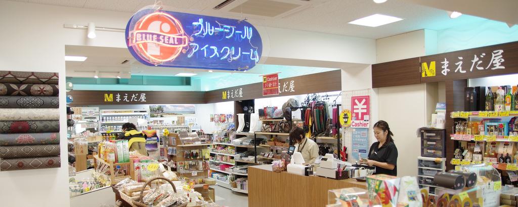 まえだ屋 奄美空港売店2F
